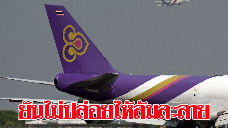 'ศักดิ์สยาม' แนะบินไทยคุยแบงก์ช่วยทำแผนฟื้นฟู ก่อนกู้ 5 หมื่นล้าน - ยันไม่ปล่อยให้ล้มละลาย