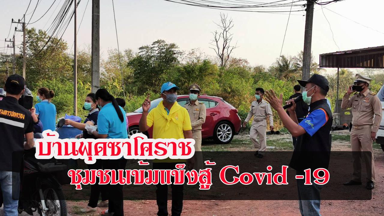 """บ้านพุดซาโคราช ชุมชนเข้มแข็ง ผนึก 3 ฝ่าย ปกครอง – ตำรวจ – สาธารณสุข """"ตั้งด่านตรวจ แล้วแจก """" สู้โควิด 19"""