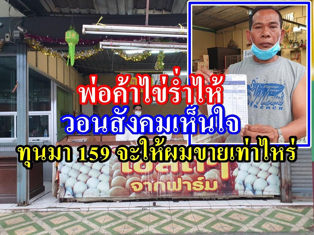 พ่อค้าไข่ร่ำไห้หลังได้ประกันตัว วอนขอสังคมเห็นใจ ซื้อไข่มาแผงละ 159 จะให้ผมขายเท่าไหร่