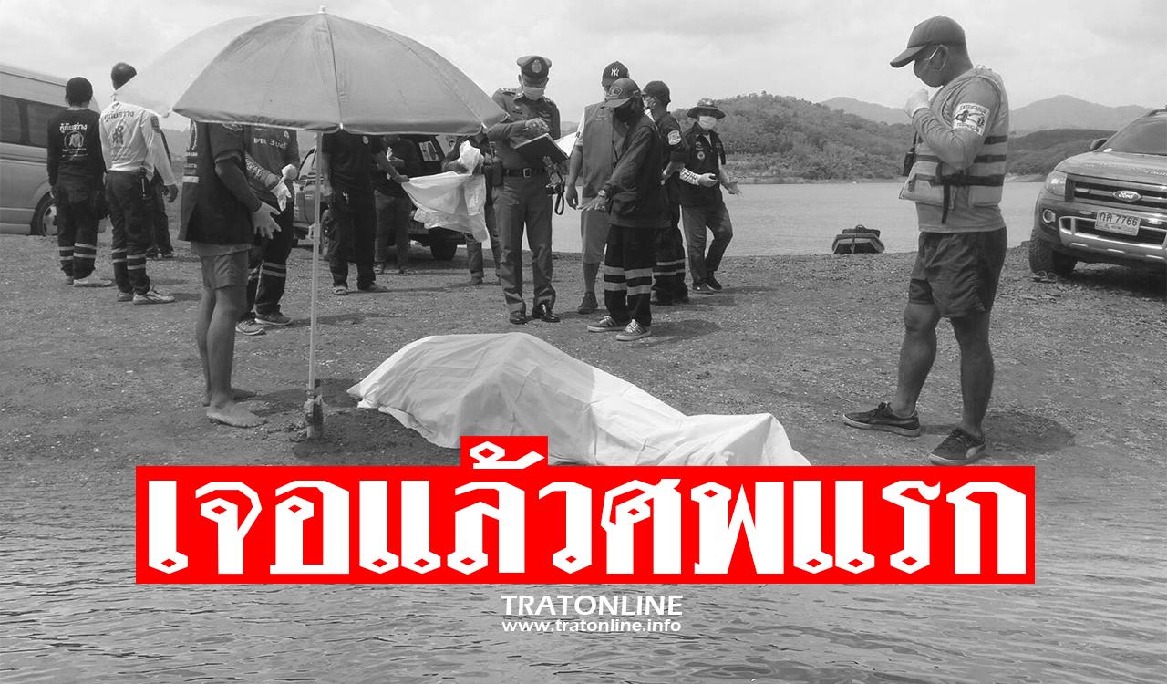 ตราด-วันที่ 3 เจอศพแรก หลังกู้ภัยใช้แผนสอง อีกรายยังค้นหาต่อเนื่อง