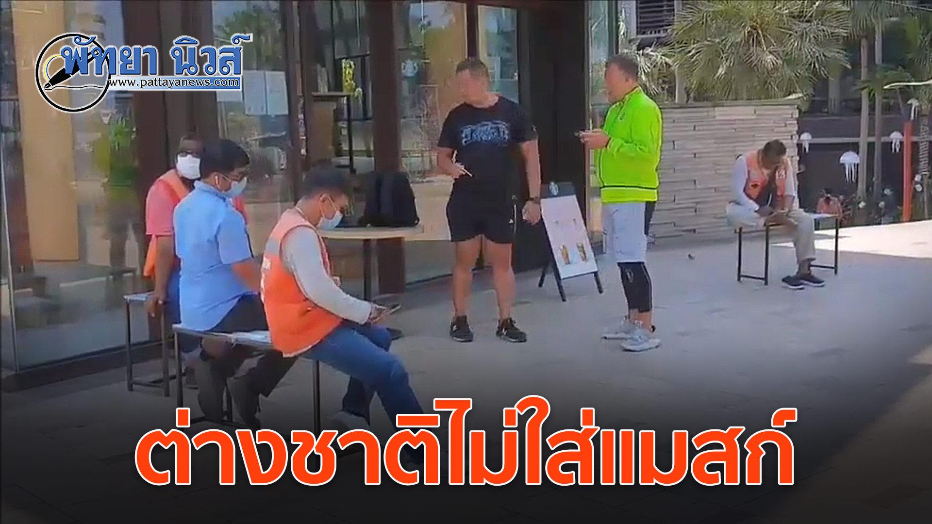 คนไทยผวา! ชาวต่างชาติหลายคนในพัทยายังไม่สวมใส่หน้ากากอนามัยเดินทั่ว