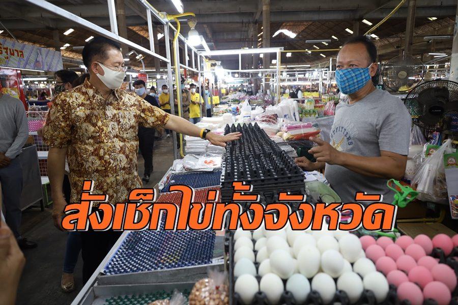 ผู้ว่าฯโคราช สั่งเช็กไข่ทั้งจังหวัด หลังพบขาดตลาดผิดปกติ หวั่นกักตุนเก็งกำไร