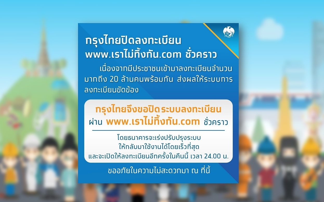 กรุงไทย ปิดลงทะเบียน www.เราไม่ทิ้งกัน.com ชั่วคราว เตรียมเปิดอีกครั้งเที่ยงคืนวันนี้