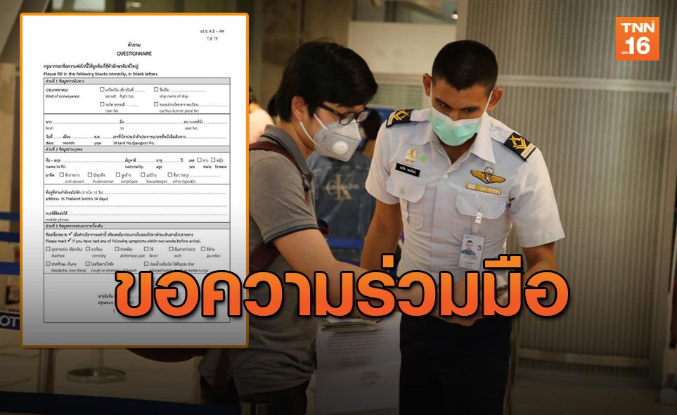 เผื่อเวลาด้วย!MRT-AOTขอความร่วมมือผดส.กรอกแบบคำถามสุขภาพก่อนเดินทาง