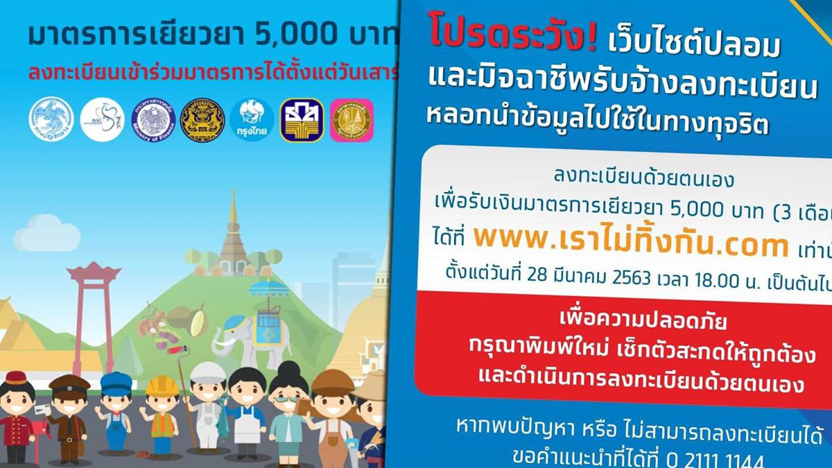 เตือนระวังเว็บปลอม! กรุงไทยย้ำ ลงทะเบียนรับ5พัน ผ่าน 'www.เราไม่ทิ้งกัน.com' เท่านั้น