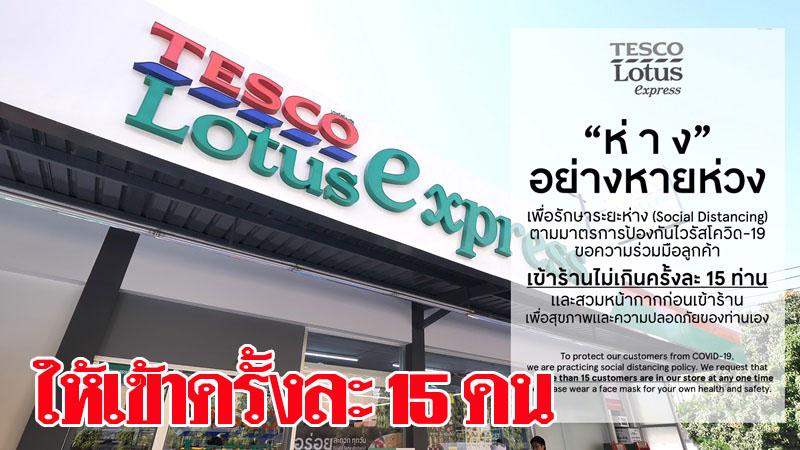 เทสโก้โลตัสเอ็กซ์เพรส ทั่วประเทศ จำกัดจำนวนลูกค้าเข้าร้านครั้งละไม่เกิน 15 คน