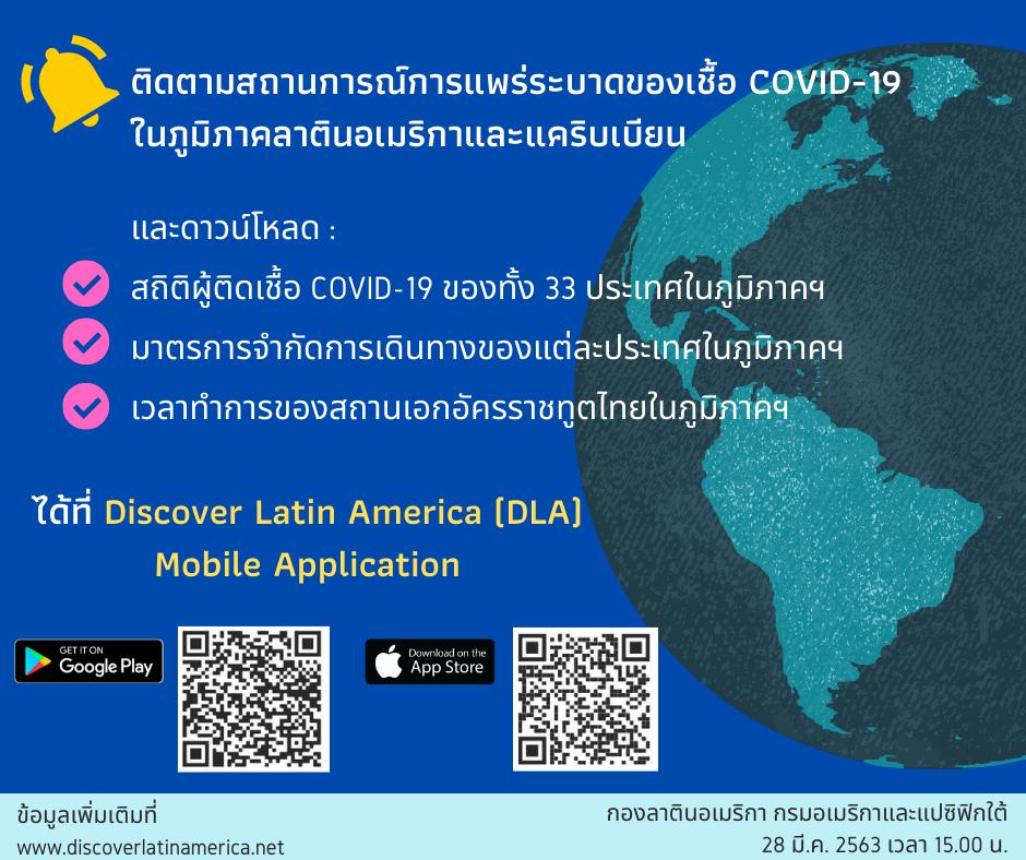 'บัวแก้ว' แจ้งข้อมูล 'โควิด-19' ช่วยคนไทยในลาตินอเมริกาผ่านแอป Discover Latin America