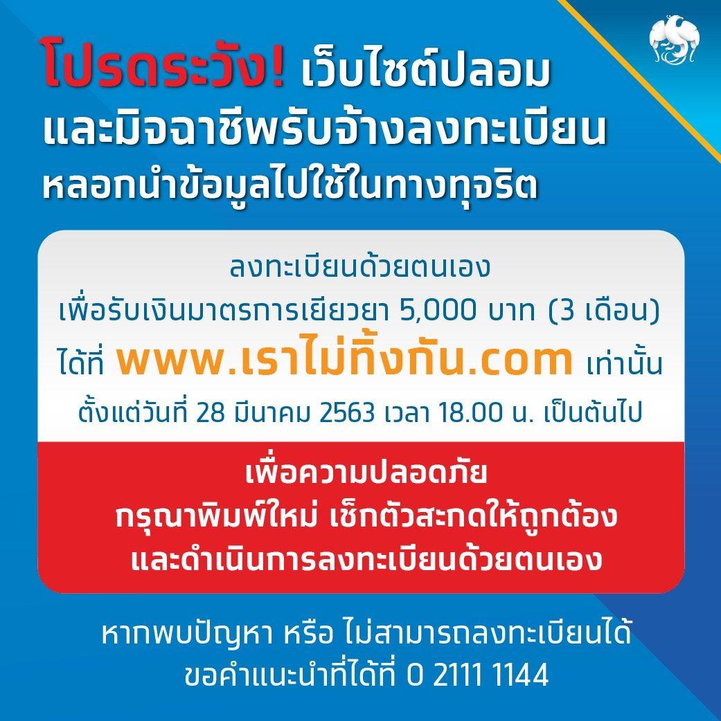 'กรุงไทย' ย้ำลงทะเบียนรับเงินเยียวยา 5,000 บาท ผ่าน 'www.เราไม่ทิ้งกัน.com' เท่านั้น  