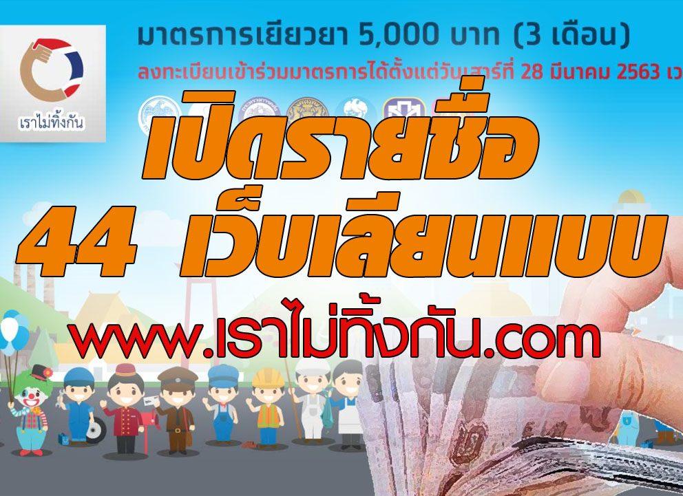 เปิด 44 เว็บชื่อคล้าย www.เราไม่ทิ้งกัน.com กรุงไทยห่วงประชาชนเป็นเหยื่อ