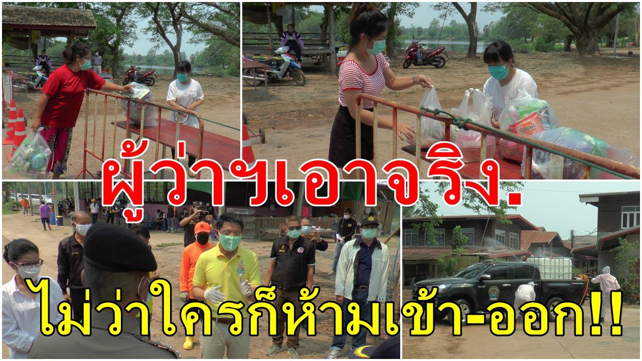 นครพนมปิดกั้น 2 หมู่บ้าน ห้าม 2 พันคนเข้า-ออก ส่งข้าว-น้ำ หลังหญิงแม่บ้านผับ ติดโควิด!