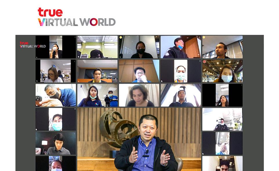 """กลุ่มทรู เปิดแพลตฟอร์ม """"True Virtual World"""" หนุนทำงาน-เรียนที่บ้าน"""