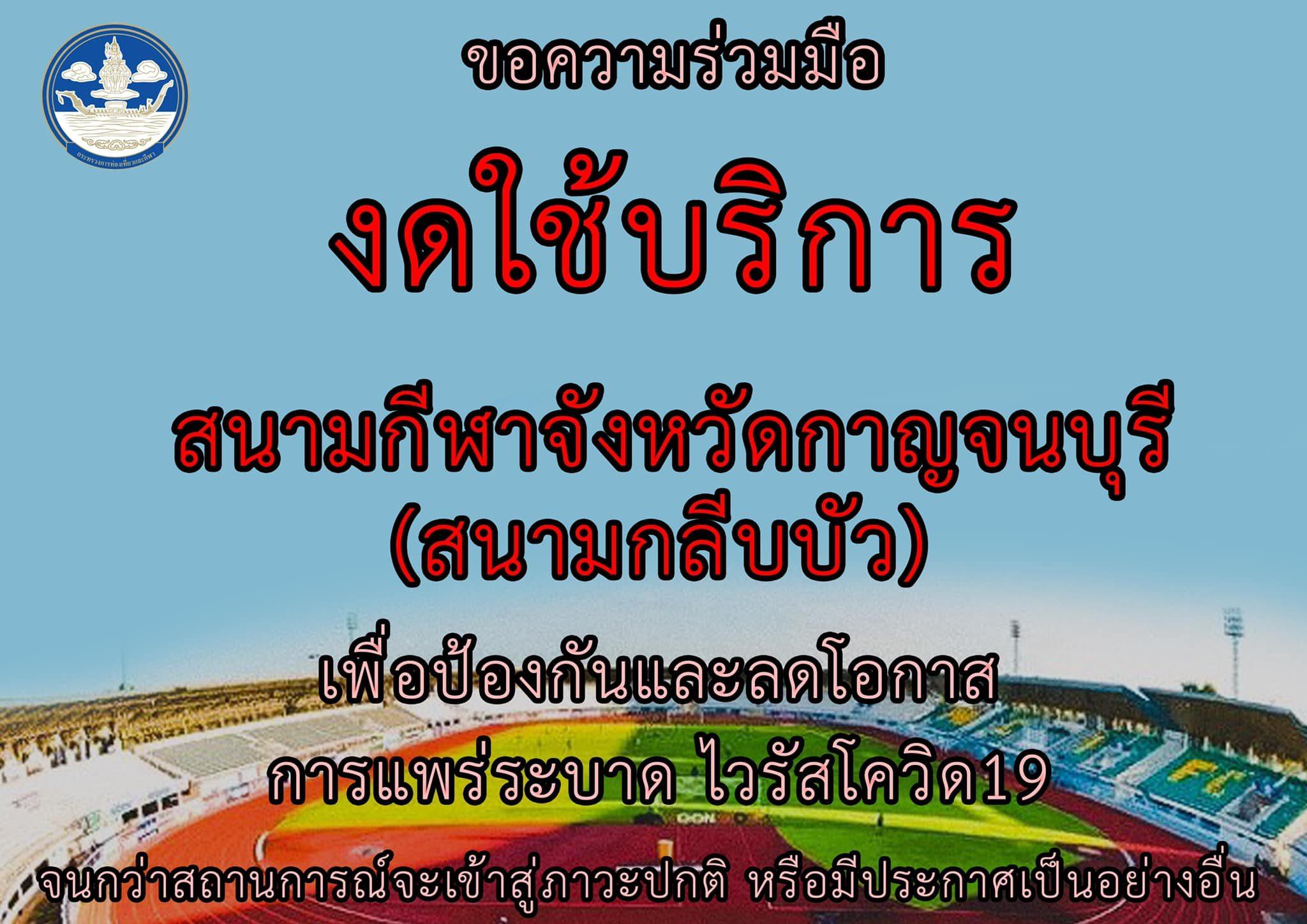 กาญจนบุรี ประกาศงดใช้สนามกีฬา ป้องกันโควิด-19