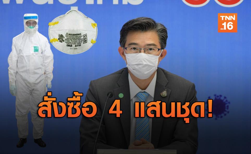 ศบค.สั่งซื้อหน้ากาก N95 ชุด PPE  อย่างละ 400,000 ชิ้น