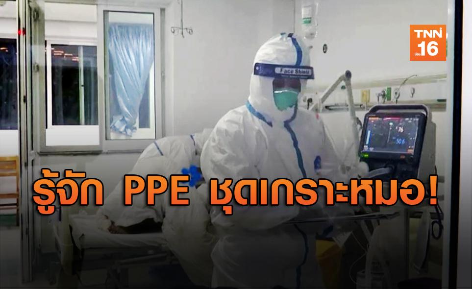 รู้จักชุด PPE อุปกรณ์ป้องกันความปลอดภัย สู้โควิด-19