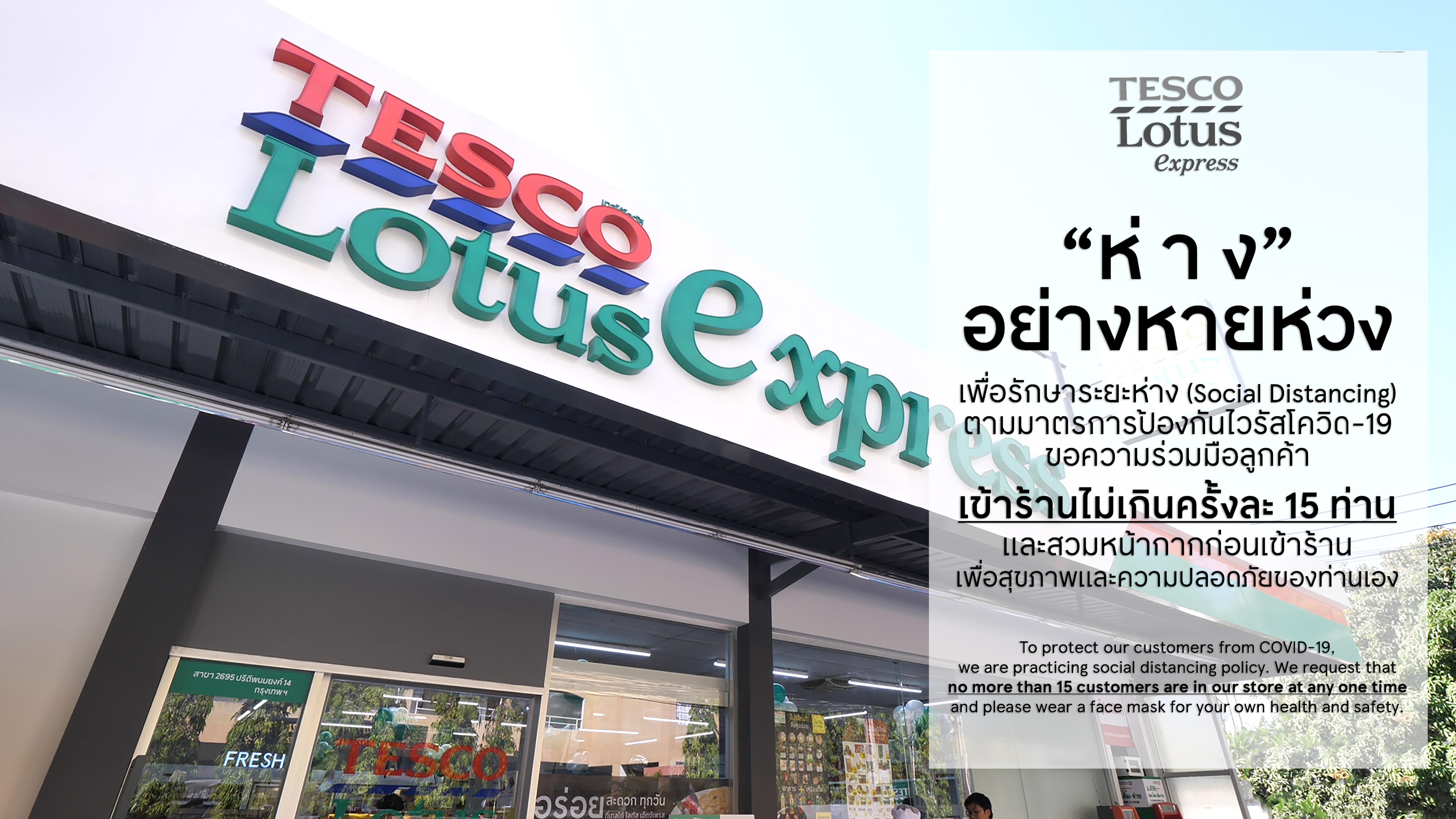 โลตัส เอ็กซ์เพรส จำกัดลูกค้าเข้าร้านครั้งละไม่เกิน 15 คน ป้องกันการแพร่ระบาดไวรัสโควิด-19