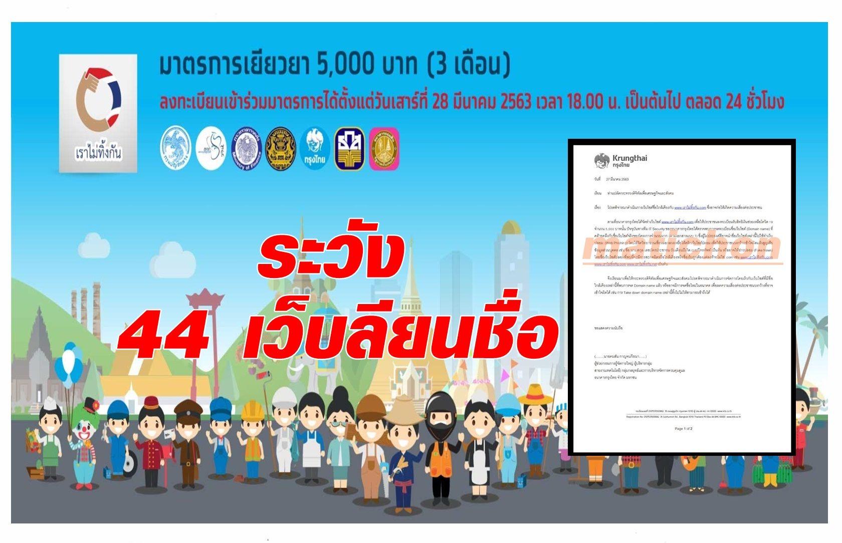 """อย่าหลงเชื่อ!! เว็บเลียนชื่อ """"เราไม่ทิ้งกัน"""" โผล่อื้อ 44 เว็บ กรุงไทย ร้องดีอีเอส เร่งจัดการ"""