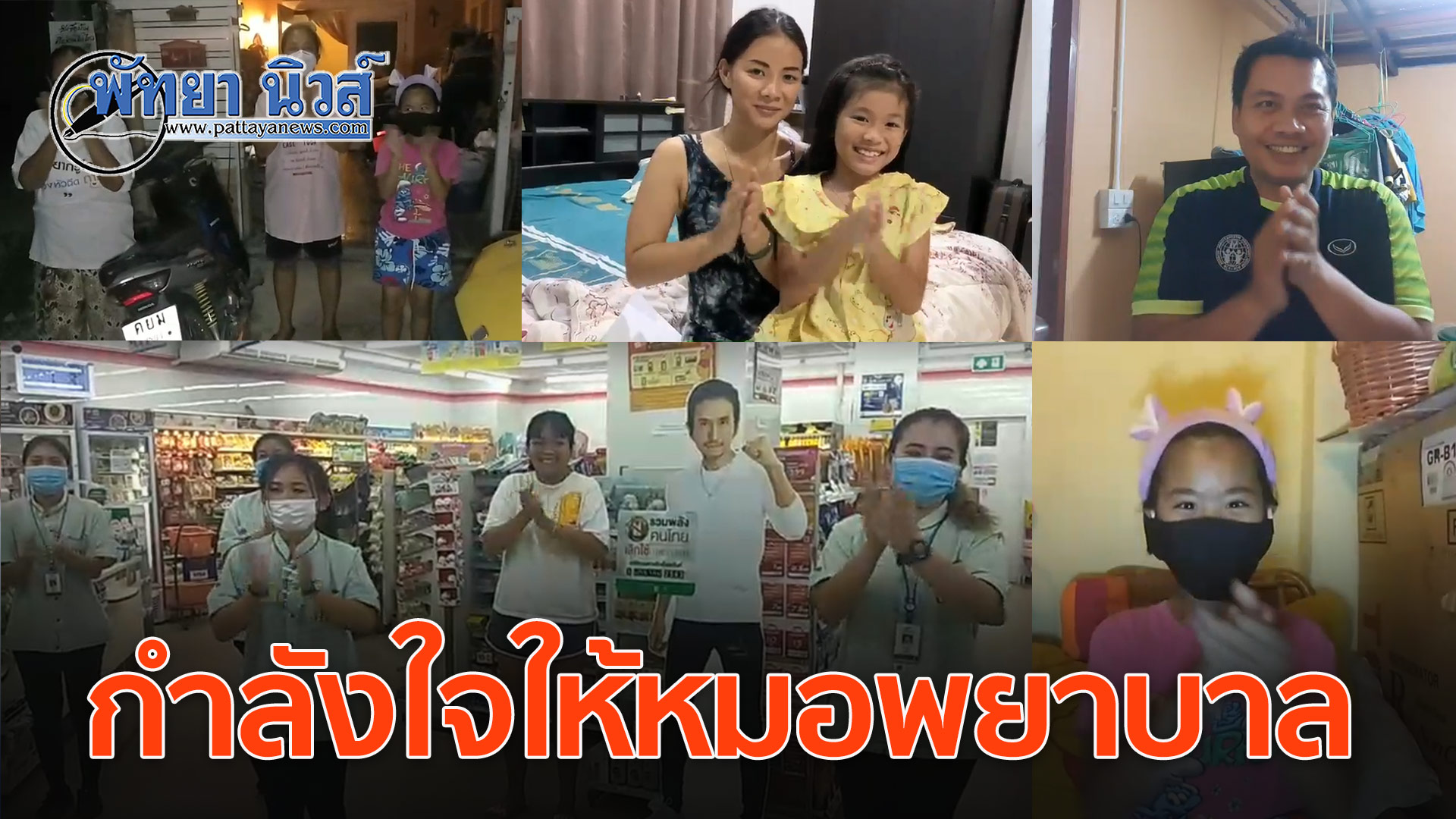 """ชาวชลบุรี พร้อมใจปรบมือส่งกำลังใจให้ """"หมอ-พยาบาล"""" ทำงานหนักสู้โควิด 19"""