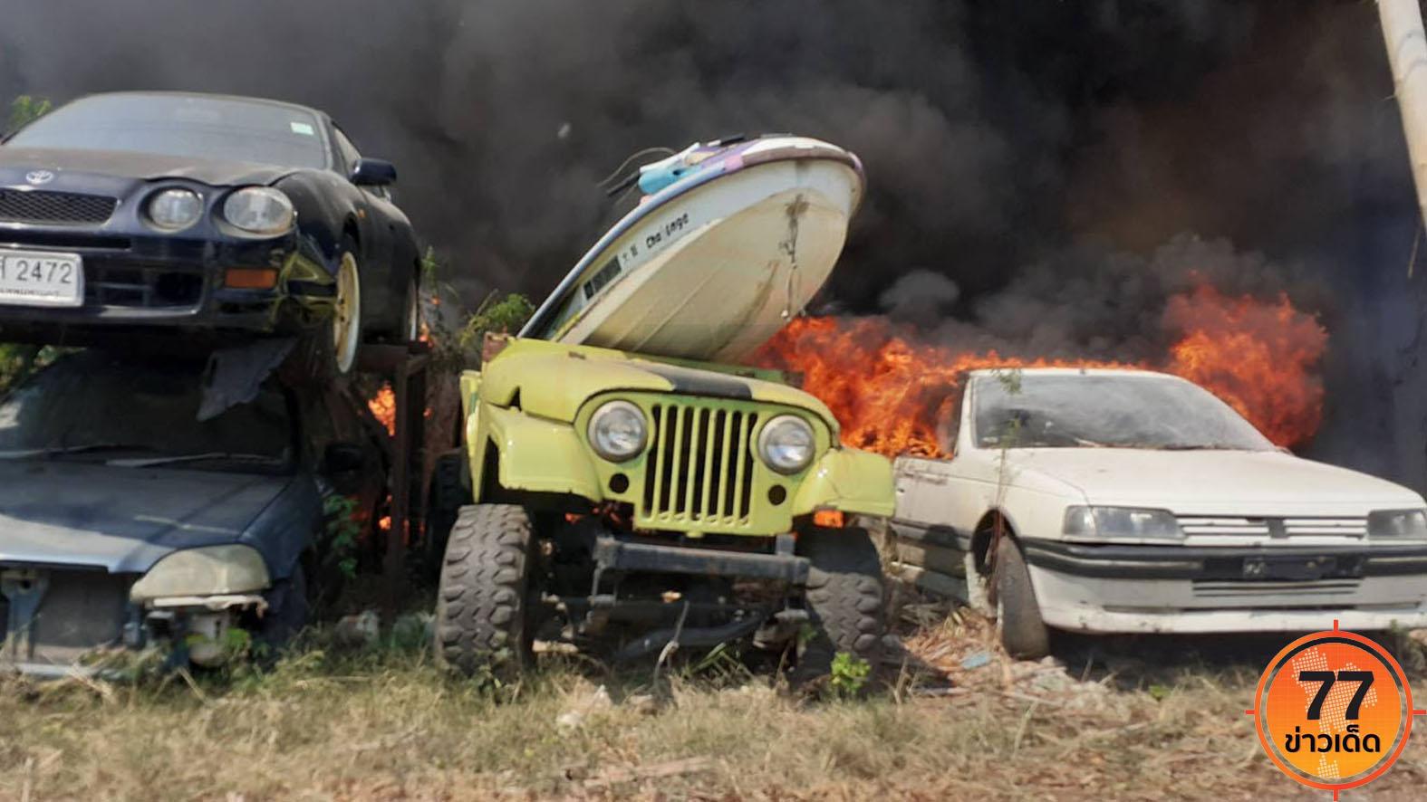 ไฟไหม้ป่าหญ้าลามไปลุกไหม้ซากรถยนต์และเรือสกู๊ตเตอร์