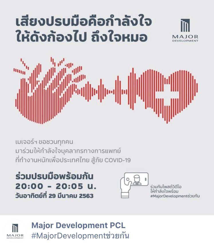 เมเจอร์ ดีเวลลอปเม้นท์ ชวนคนไทยปรบมือให้กำลังใจหมอ-พยาบาล สู้โควิด-19 เริ่มค่ำนี้เวลา 2 ทุ่ม