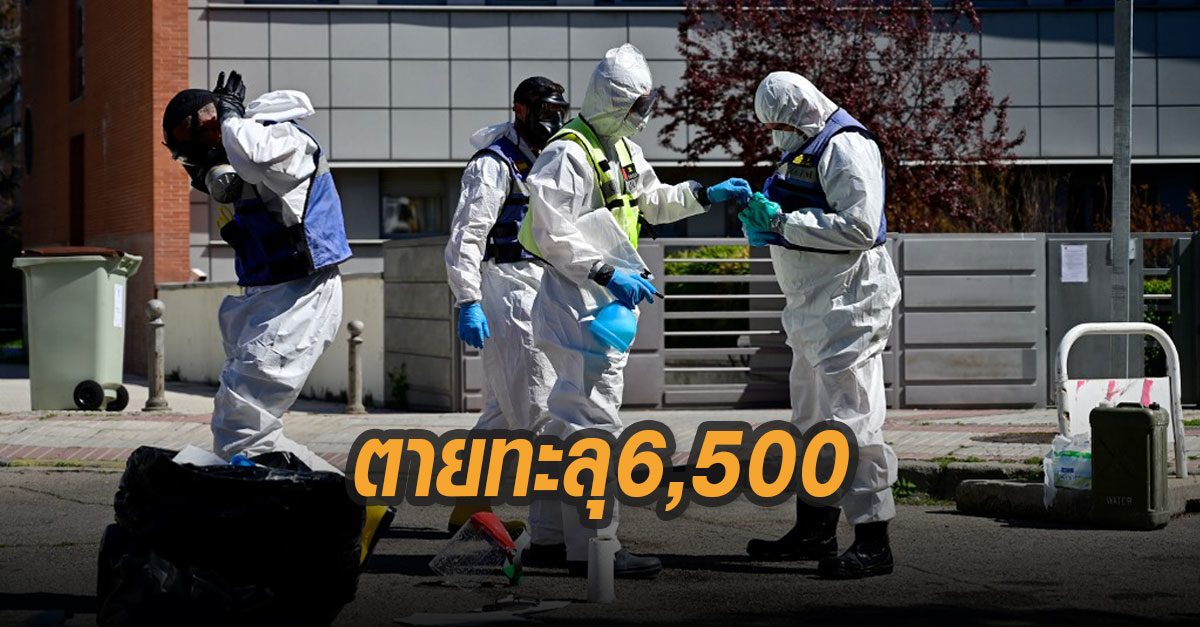 สเปน ผู้ป่วยโควิด-19 เสียชีวิตเพิ่มวันเดียว 838 ราย ตายรวมทะลุ 6,500 ราย