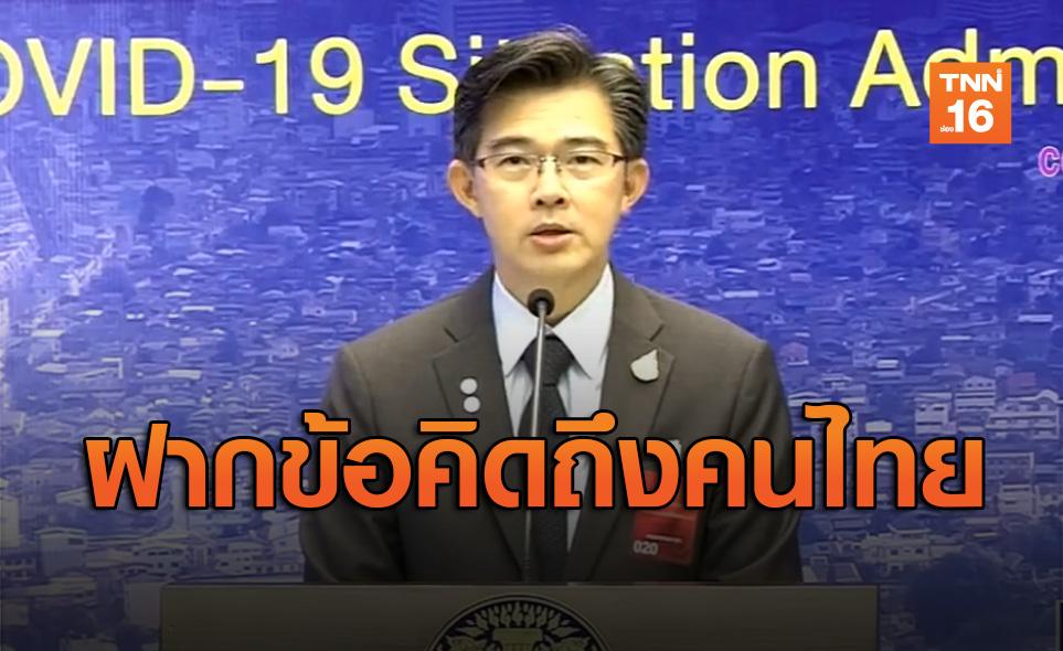 'หมอทวีศิลป์' ฝากข้อคิดถึงคนไทย 'รวมกันเราติดหมู่ แยกกันอยู่เรารอด'