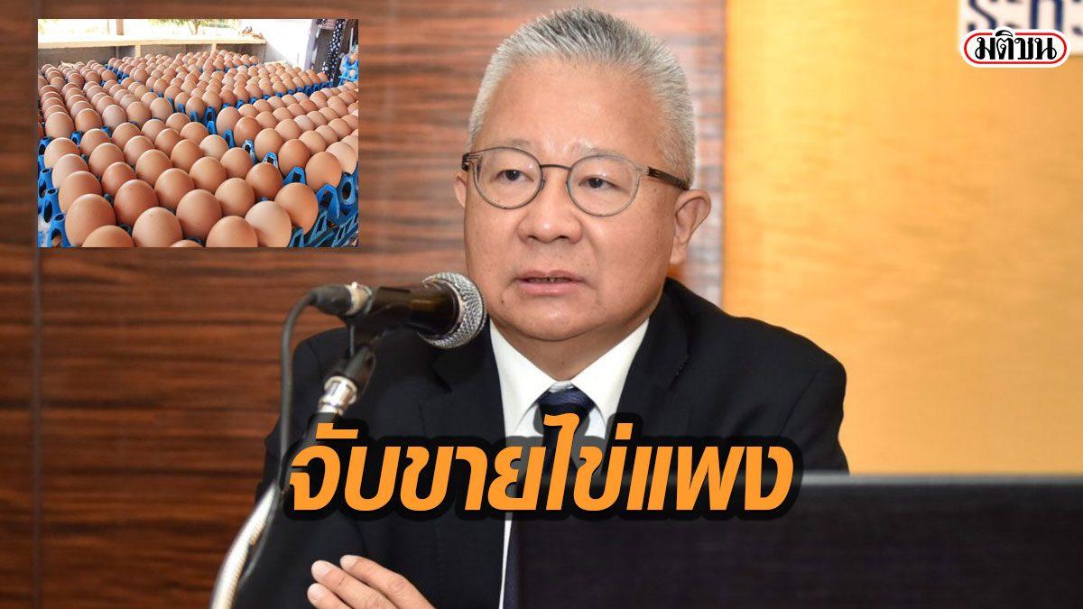 """""""พาณิชย์"""" เผยจับกุมไข่แพงทั้งประเทศได้ 21 ราย"""