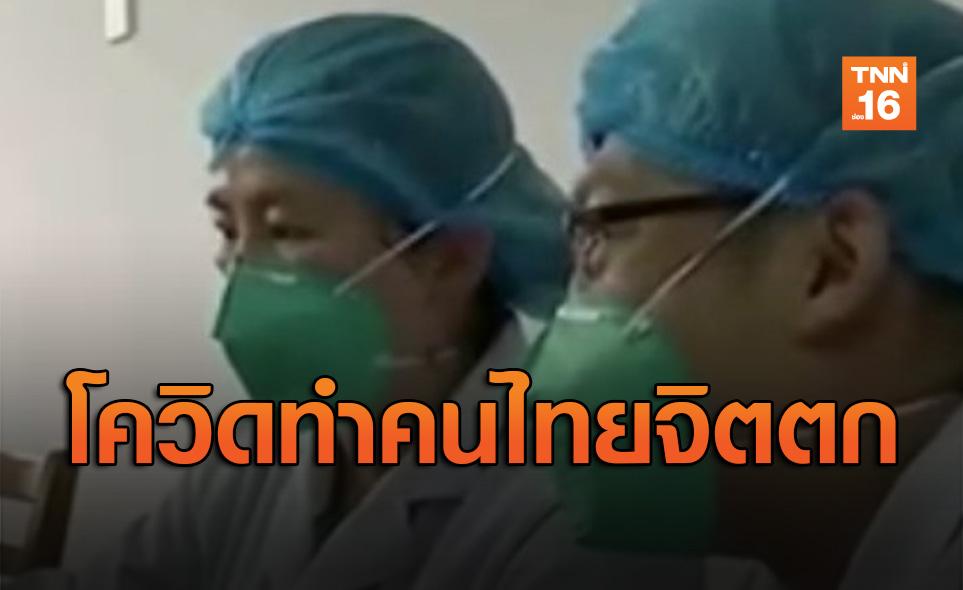 เปิดผลสำรวจข่าวโควิด-19แพร่ระบาด! ทำคนไทยจิตตกมากที่สุด