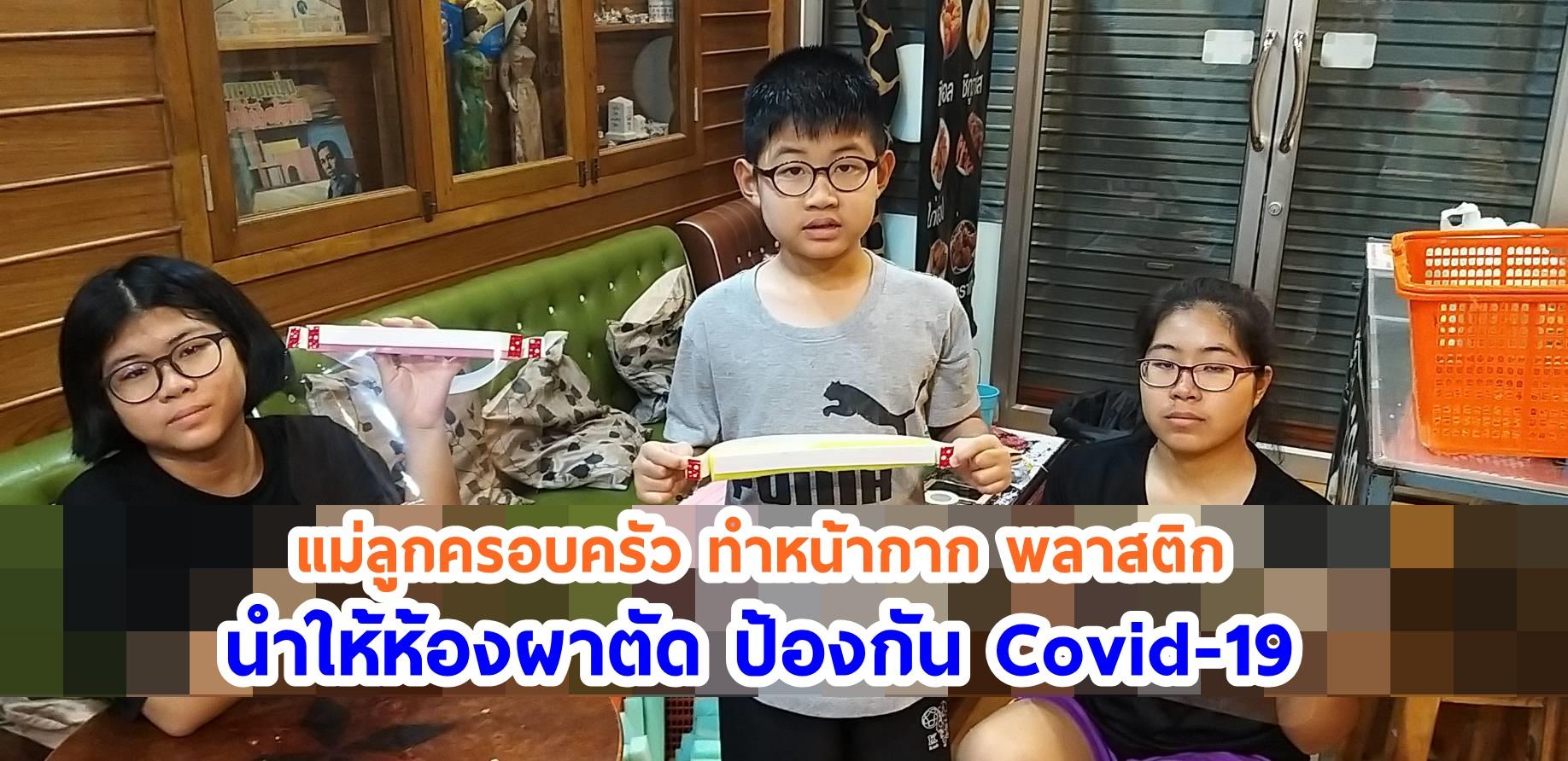 เลย แม่ลูกครอบครัว ทำหน้ากาก พลาสติก นำให้ห้องผาตัด ป้องกัน Covid-19