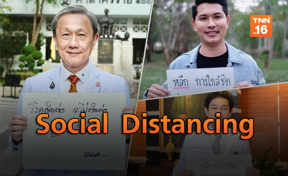 ผุดแคมเปญรณรงค์ Social Distancing ลดการแพร่เชื้อโควิด