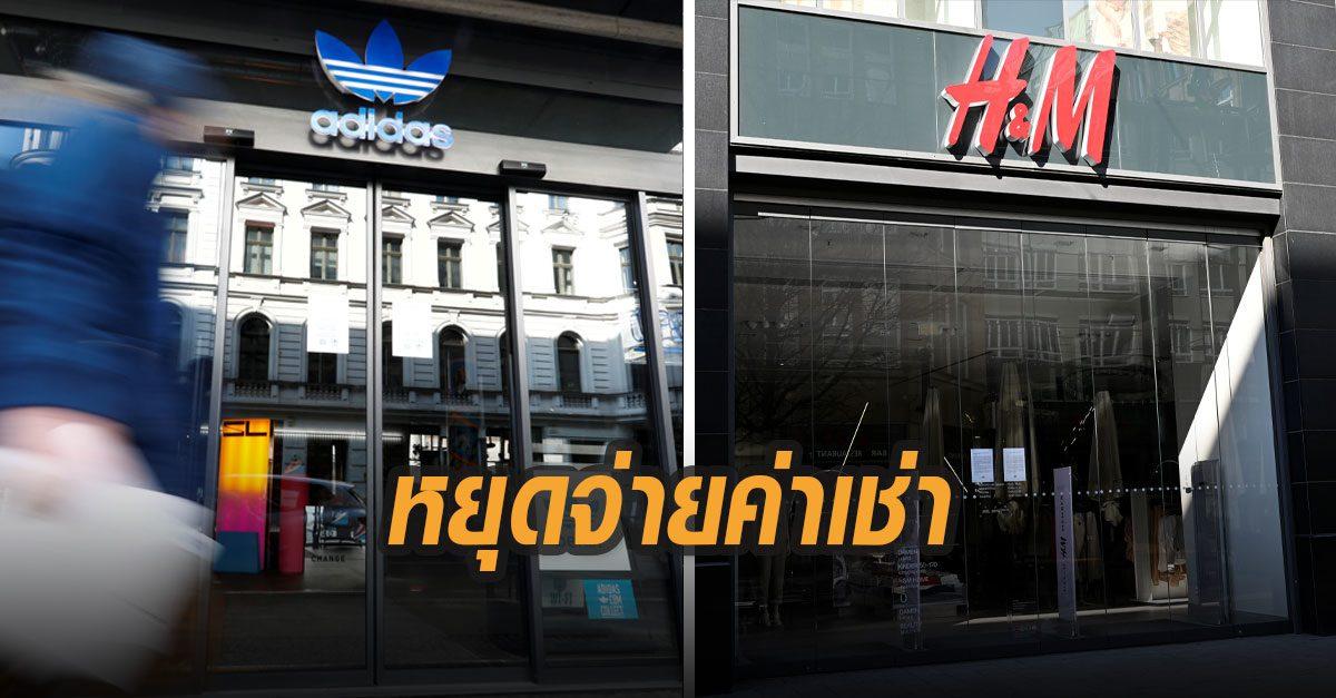 อดิดาส-H&M ประกาศหยุดจ่ายค่าเช่าในเยอรมนี หลังต้องปิดเหตุโควิด-19 ระบาด