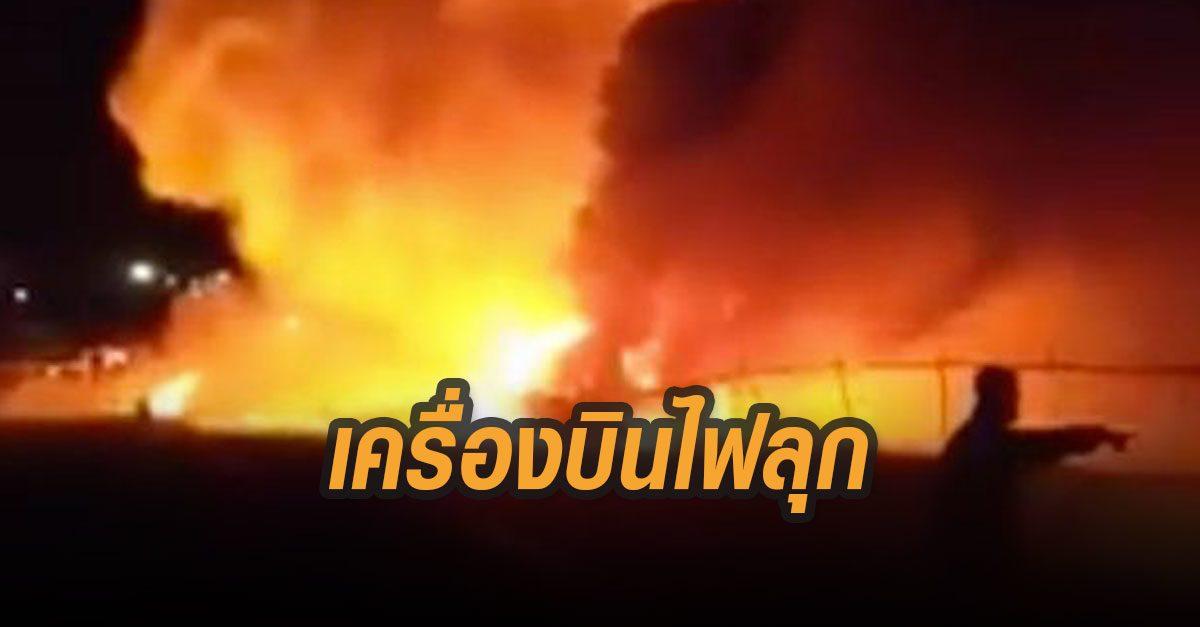ด่วน! เกิดเหตุเครื่องบินขนเครื่องมือแพทย์ไฟลุกท่วมคาสนามบินกรุงมะนิลา ดับ 8