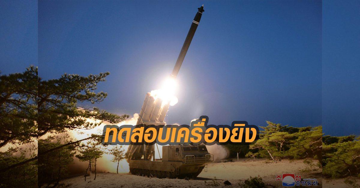 โสมแดง โวทดสอบ 'เครื่องยิงขีปนาวุธหลายลำกล้อง' ขนาดใหญ่มากสำเร็จ