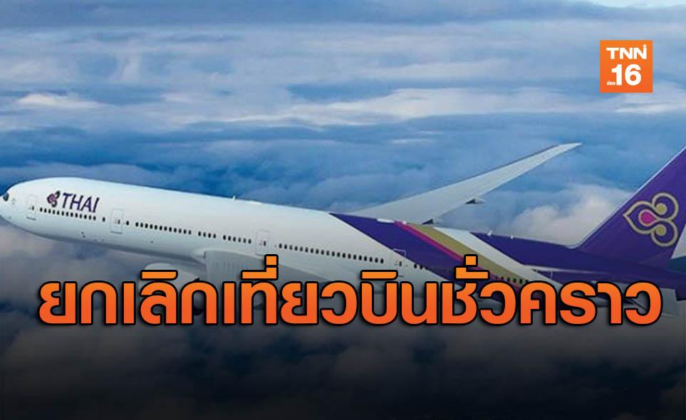 ผลกระทบโควิด! การบินไทยแจ้งยกเลิกเที่ยวบินชั่วคราว1เม.ย.-31พ.ค.