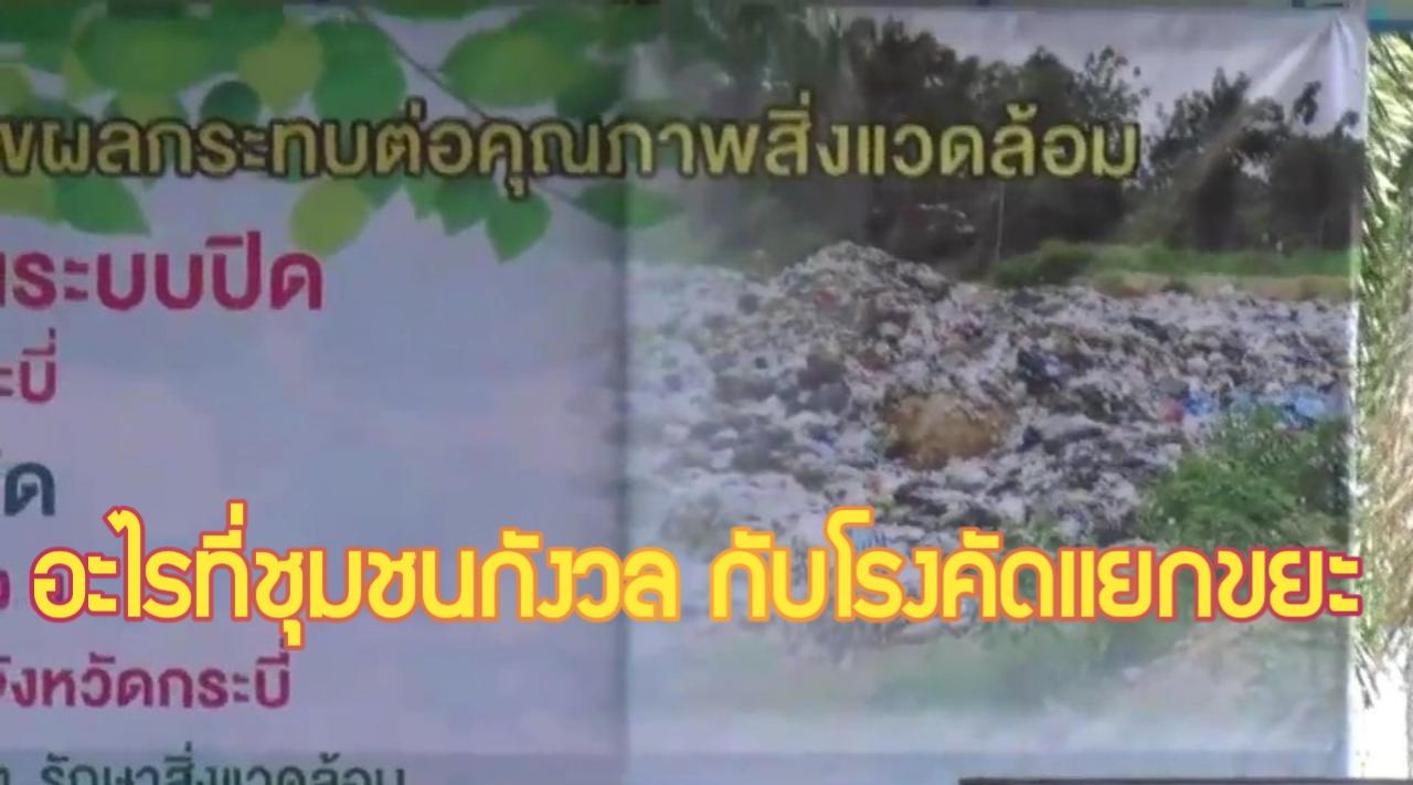 กระบี่-ชาวบ้าน 2 ตำบล กังวลผลกระทบ โครงการกำจัดขยะมูลฝอยในพื้นที่ (ชมคลิป)