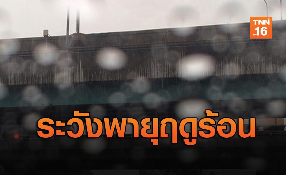 อุตุฯเตือนไทยตอนบนช่วง 1-4 เม.ย. จะเกิดพายุฤดูร้อน-ลูกเห็บตก