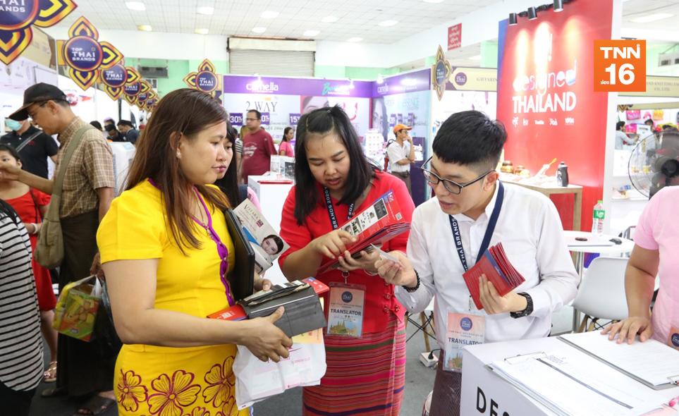 DITP จัดงาน Top Thai Brands ส่งผู้บริการออกแบบไทยรุกตลาดเมียนมา
