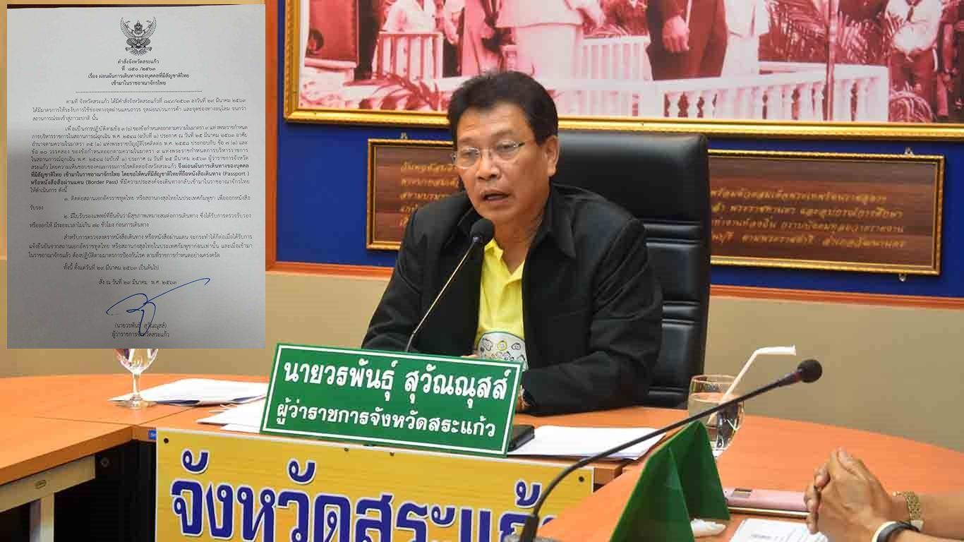 """""""พ่อเมืองสระแก้ว"""" ผ่อนผันให้คนไทยต่างแดนกลับเข้าเมืองได้"""
