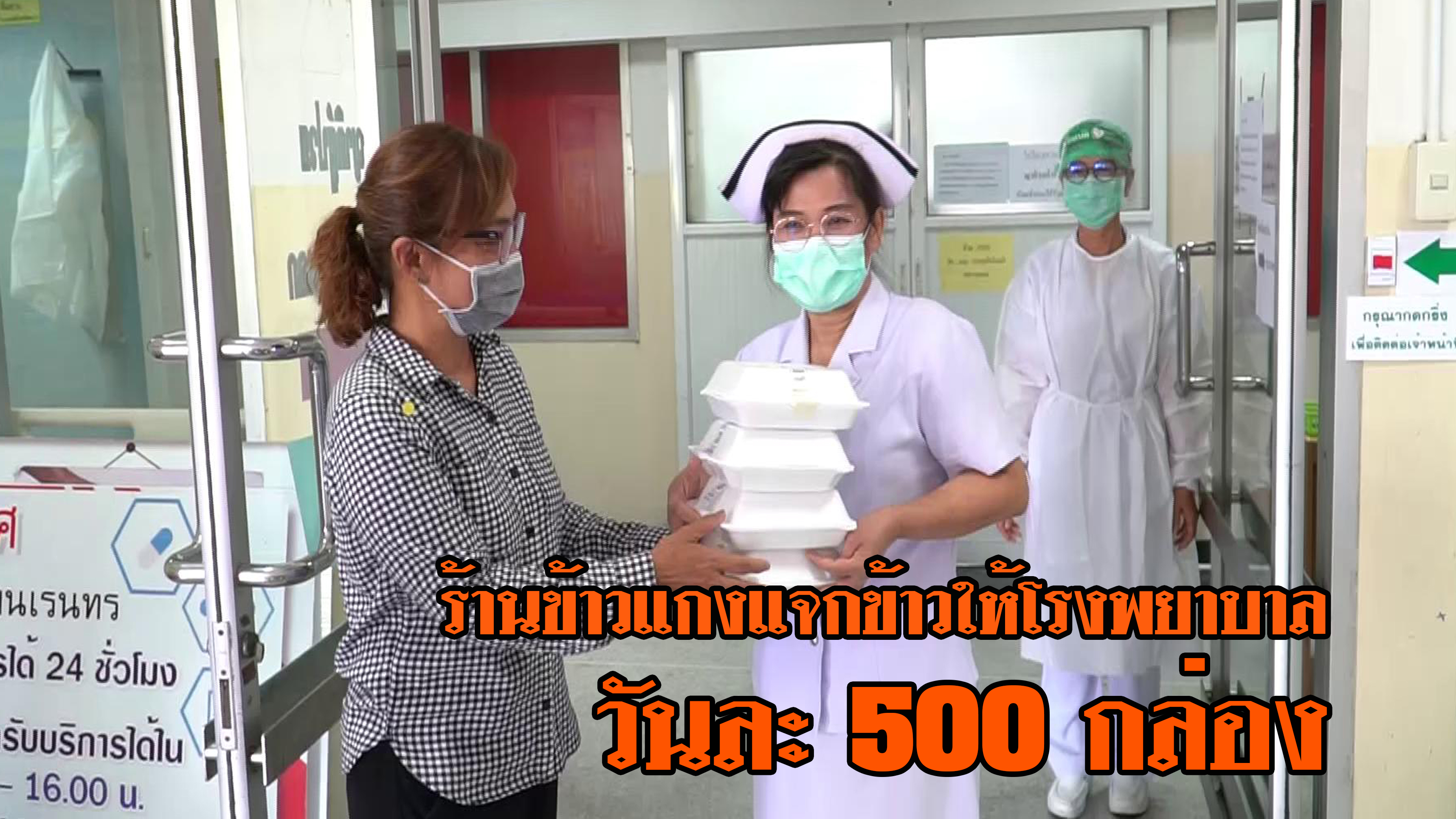 ร้านข้าวแกงใจดีแจกข้าวกล่องบุคลากรการแพทย์และเจ้าหน้าที่โรงพยาบาลชัยนาทนเรนทรวันละ 500 กล่อง