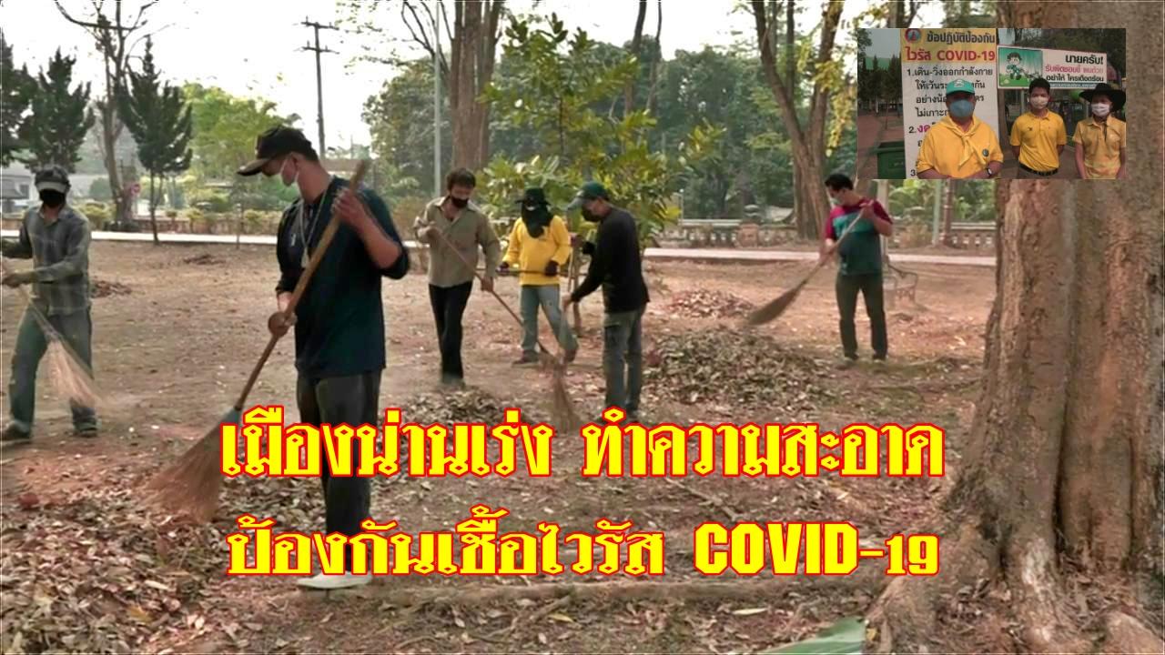เมืองน่าน เร่งทำความสะอาด ป้องกันเชื้อไวรัส COVID-19