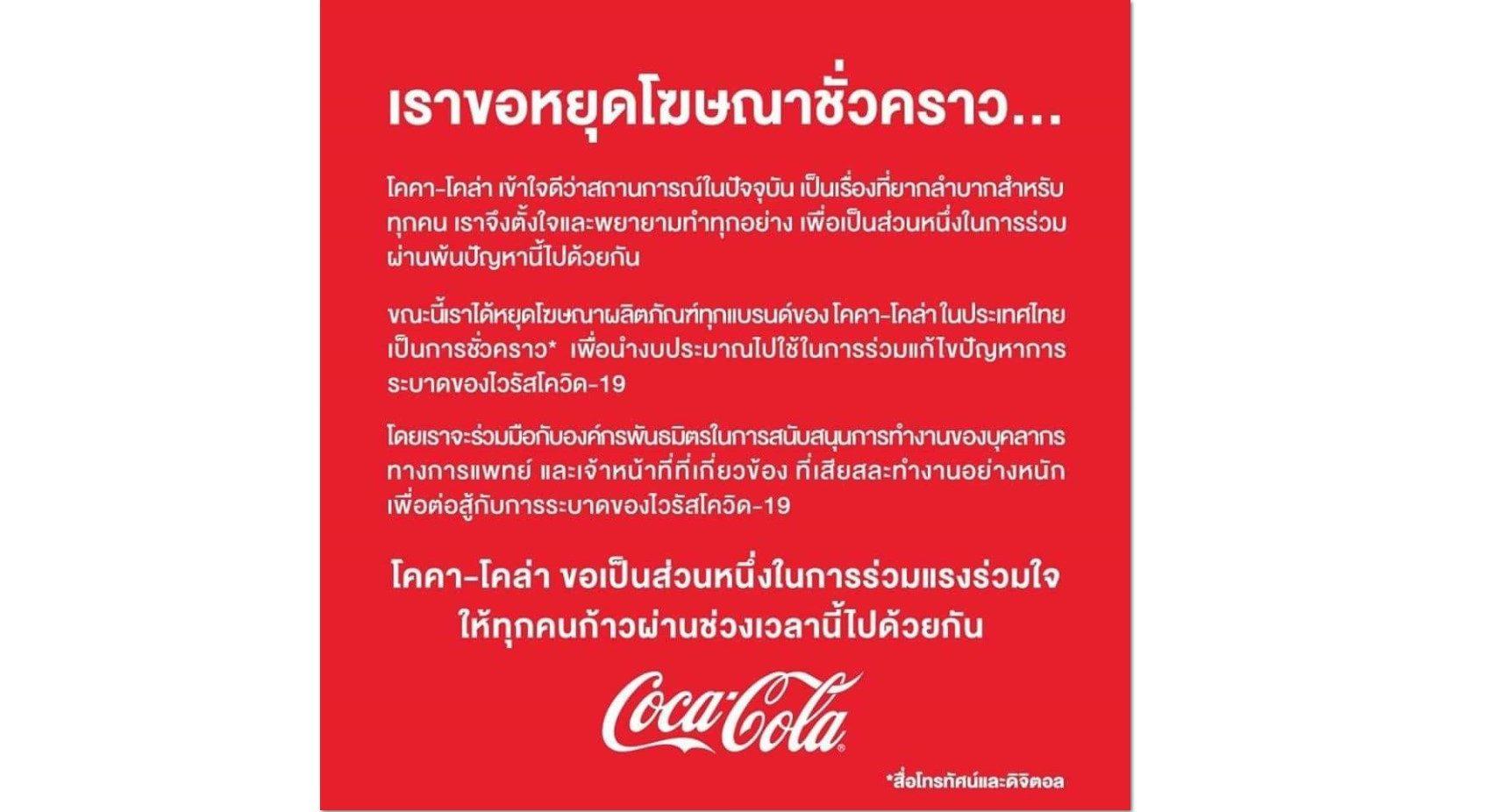 'โคคา-โคล่า' ขอหยุดโฆษณาชั่วคราว นำงบไปร่วมแก้ปัญหา 'โควิด-19'