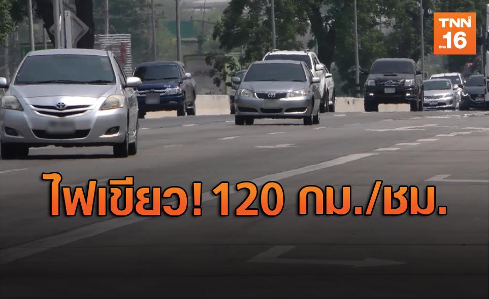 คจร.ไฟเขียว! เพิ่มความเร็วรถยนต์ไม่เกิน120 กม./ชม.