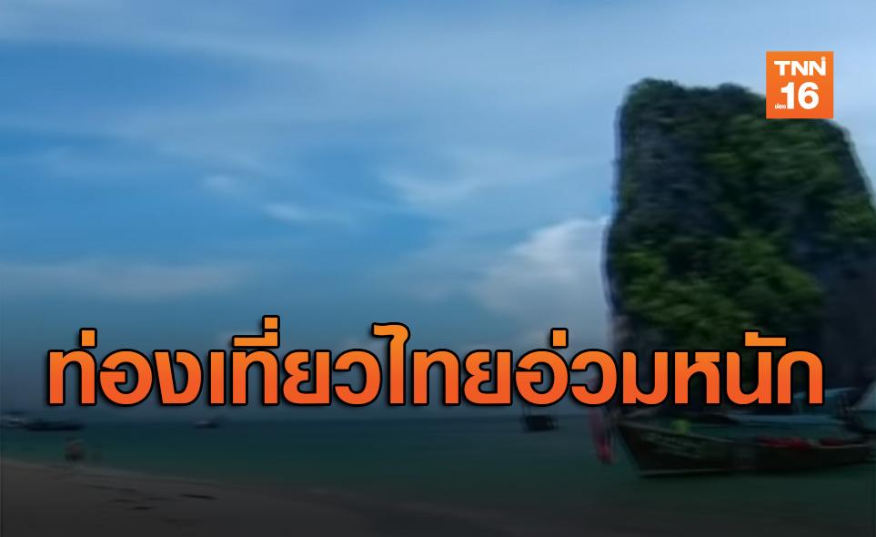 ท่องเที่ยวไทยปี63 อ่วมหนักเจอพิษโควิด! กระทบแรงงานกว่า2.3ล้านคน