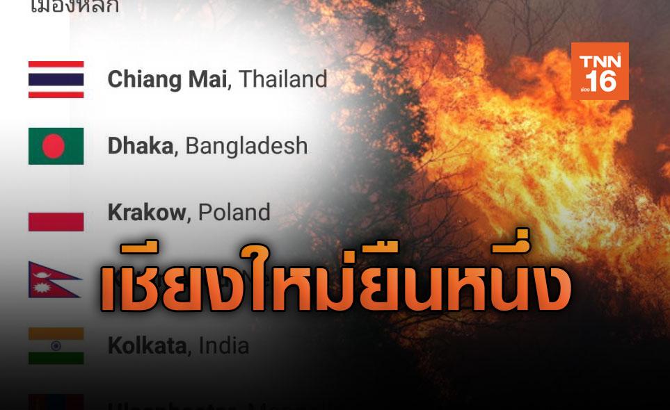 วิกฤตไฟป่า! เชียงใหม่อันดับ 1 ของโลก อากาศแย่ที่สุด