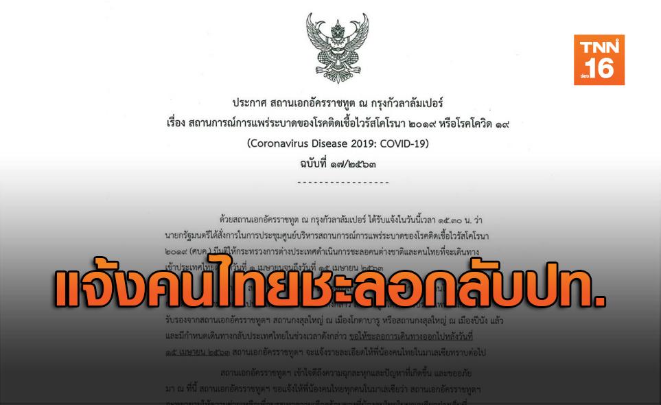 แจ้ง! คนไทยในมาเลย์ เลื่อนกำหนดกลับประเทศ