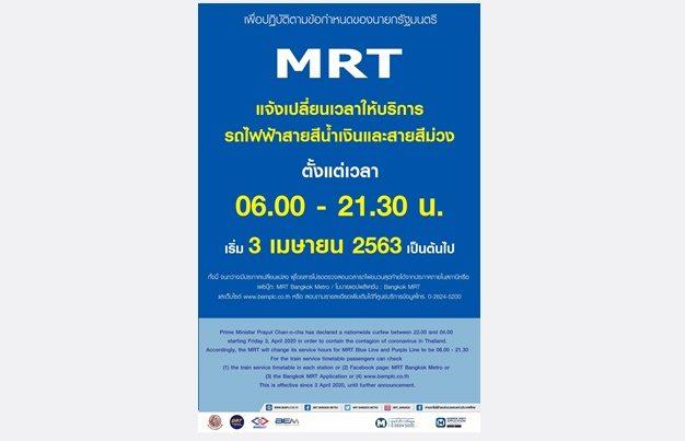 ขานรับเคอร์ฟิว! รฟม.ปิดให้บริการรถไฟฟ้า MRT-ลานจอดรถ 3 ทุ่มครึ่ง เริ่ม 3 เม.ย.