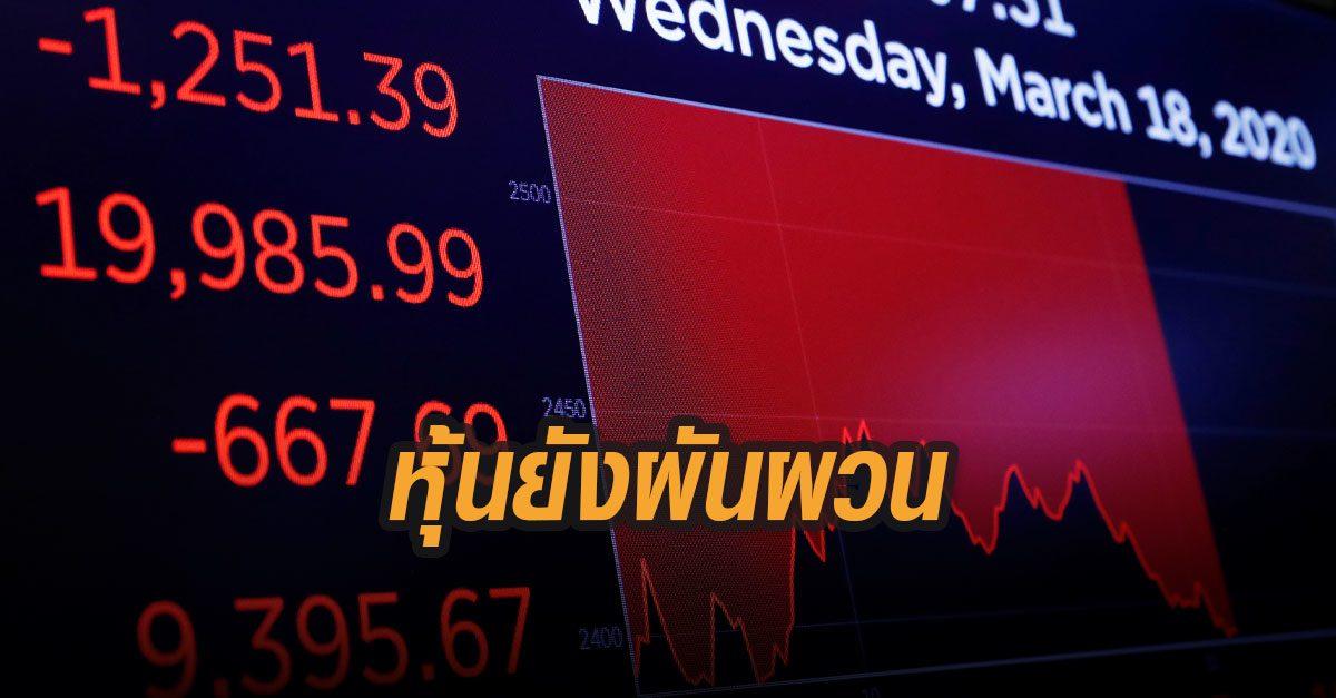 วิกฤตโควิด-19 ทำ ตลาดหุ้นโลก-เอเชียยังผันผวนหนัก