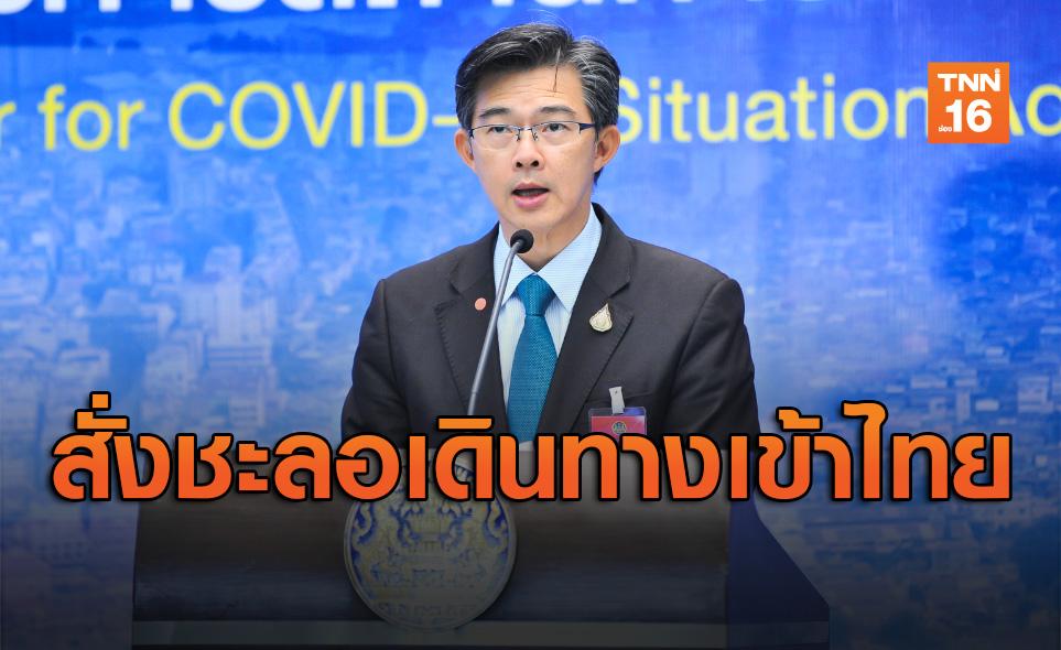 สกัดโควิดลุกลาม! สั่งคนไทย-ชาวต่างชาติ ชะลอการเดินทางเข้าไทย
