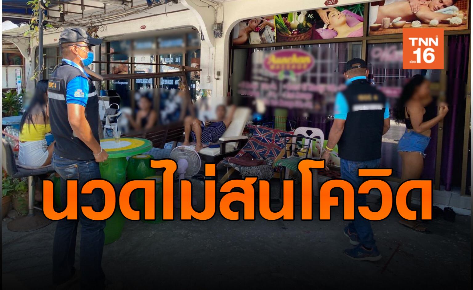 ไม่สนโควิด! จับร้านนวดเกาะสมุยฝ่าฝืนคำสั่ง-แจ้งข้อหาหนักปิดถาวร