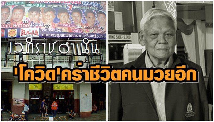 ช็อกอีกรอบ! คนมวยไทยเจ้าหน้าที่วิกราชดำเนินโดน 'โควิด-19' คร่าชีวิตอีกรายแล้ว