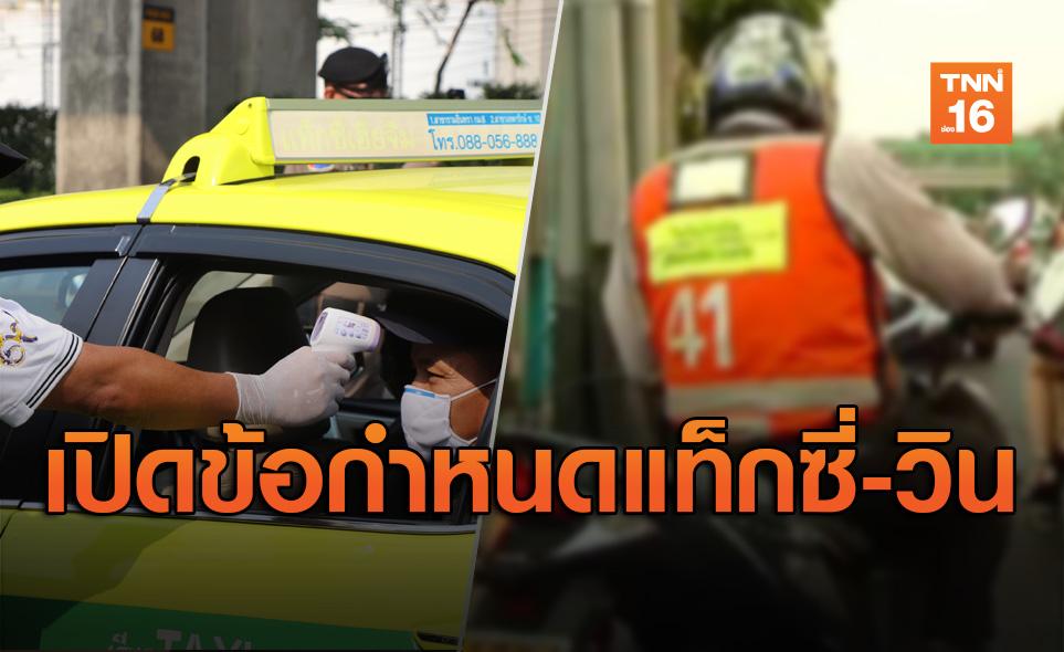 เปิดข้อกำหนดแท็กซี่-วินจยย.รับจ้าง-ผู้โดยสาร ป้องกันเชื้อโควิด-19